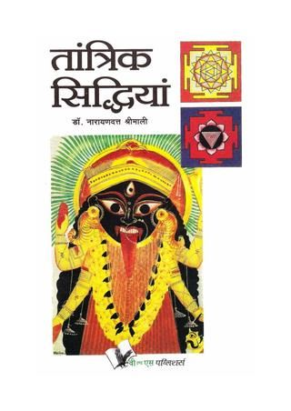 Cover Of 233478128 Tantrik Siddhiyan By Dr Narayan Dutt Shrimali Books Astrology Books Book Format