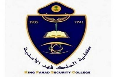وظائف أكاديمية شاغرة بمعهد التدريب النسوي بكلية الملك فهد الأمنية للسعوديات فقط صحيفة وظائف الإلكترونية Vehicle Logos Military Jobs King Fahd
