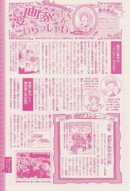 漫画家さんいらっしゃい 8 藤井明美 別冊マーガレット 神尾 中原