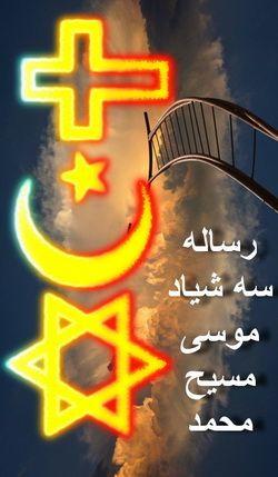 دانلود کتاب ممنوعه رساله درباره سه شیاد موسی مسیح محمد Books Free Download Pdf Books Sport Team Logos
