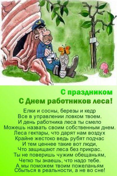 Pozdravlenie Otkrytka S Dnem Lesnika 22 Foto S Izobrazheniyami