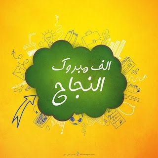 اجمل صور الف مبروك النجاح 2018 بطاقات تهنئة بالنجاح Neon Signs Arabic Calligraphy Art