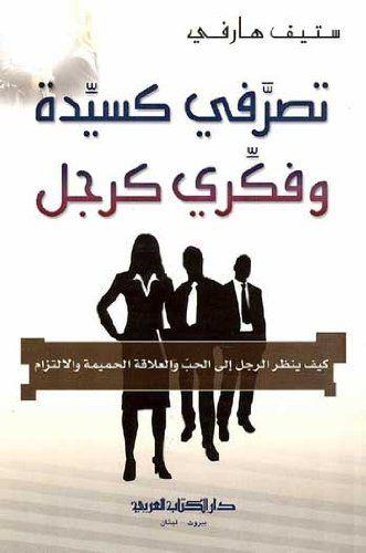 تحميل كتاب تصرفي كسيدة وفكري كرجل Pdf مجانا ل ستيف هارفي كتب Pdf Fiction Books Worth Reading Ebooks Free Books Psychology Books