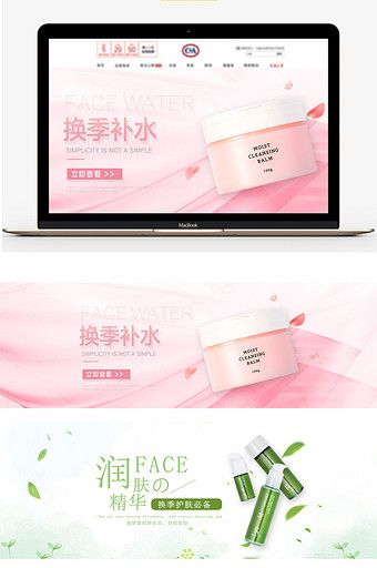 Over 1 Million Creative Templates By Pikbest Cosmetics Banner Skin Care Face Products Skincare