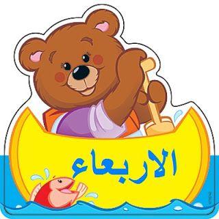 ايام الاسبوع في صور للسنة الاولى والثانية اساسي موسوعة المعلم والتلميذ Arabic Kids Bear Theme Preschool Farm Theme Preschool