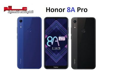 مواصفات و مميزات هواوي هونر Honor 8a Pro Galaxy Phone Samsung Galaxy Samsung Galaxy Phone