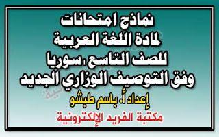 نماذج امتحانات اللغة العربية للصف التاسع سوريا Language Arabic Language Pdf Books