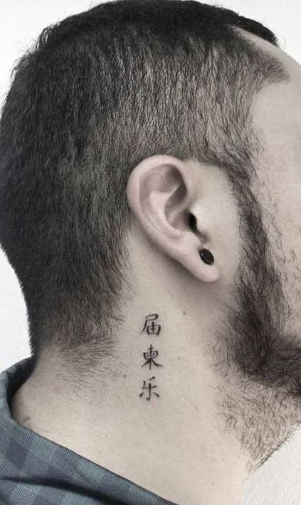 Small Tattoo For Men Em 2020 Tatuagem No Pescoco Masculino Tatuagens Pequenas No Pescoco Tatuagem No Pescoco