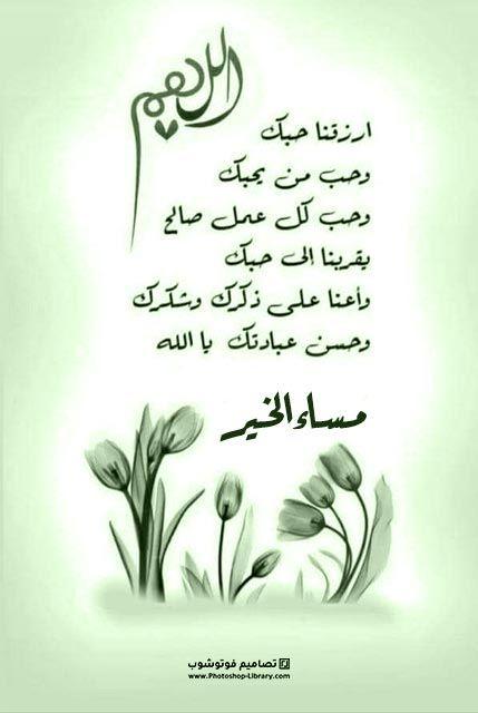 مساء الخير مع دعاء مساء الخير دعاء 2020 Photoshop Calligraphy Arabic Calligraphy
