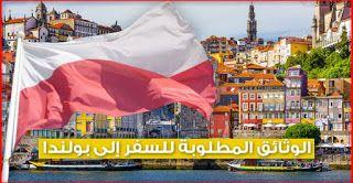الهجرة إلى بولندا Https Ift Tt 2eesg41 In 2021 Outdoor Decor Outdoor Fun