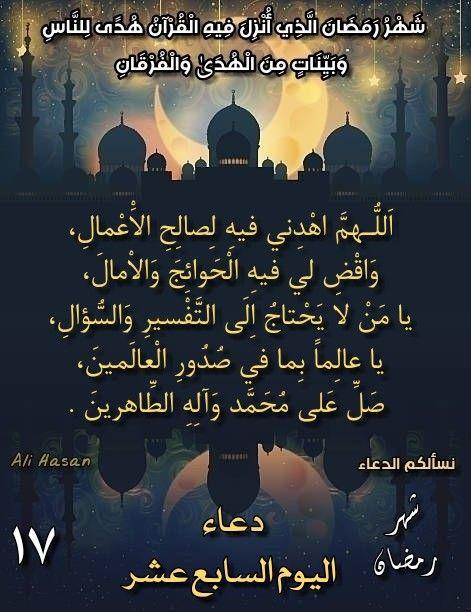 Pin By Ali Hasan On أدعية أيام شهر رمضان ٢ Poster Movie Posters Movies