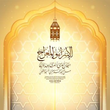 Israa And Miraj Greeting Banner Background Arabic Calligraphy Translation Exalted Is He Who Took Hi Ramadan Greetings Masjid Al Haram Greeting Card Template