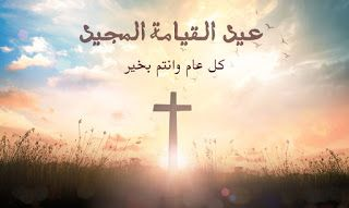 صور عيد القيامة 2021 بطاقات تهنئة لعيد القيامة المجيد Image