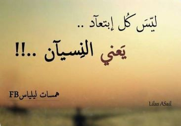 حكم عن النسيان امثال وحكم عن النسيان Quotes Arabic Calligraphy Calligraphy