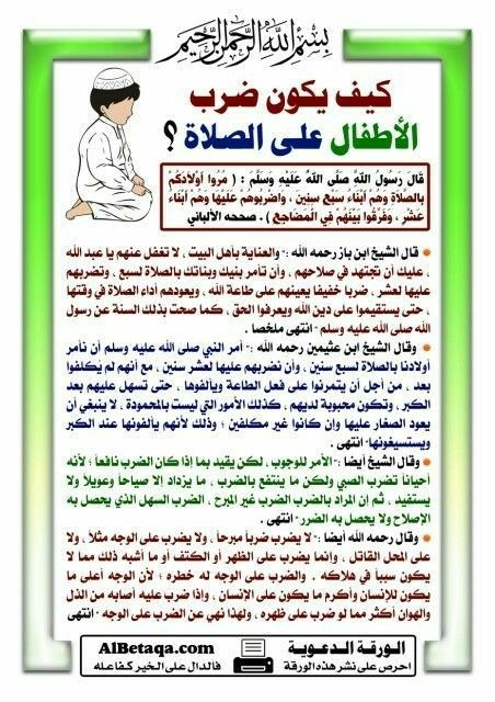 Pin By Zayneb Christiane Laure On أذكاروأدعيةوأداب Islam Facts Learn Islam Quran Tafseer