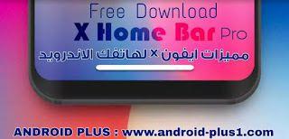 تحميل تطبيق X Home Bar Pro المدفوع لتفعيل ميزة X Home الموجودة في ايفون X مجانا و بدون روت للاندرويد Super Android Android Apps Samsung Galaxy Phone