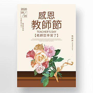 رسمت باليد الزهور تايوان ملصق يوم المعلم Hand Painted Flowers Teachers Day Poster Flower Painting