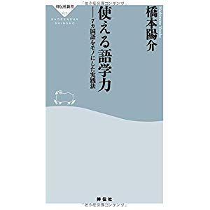使える語学力 7カ国語をモノにした実践法 祥伝社新書 祥伝社新書 426 英語 本 勉強法 勉強