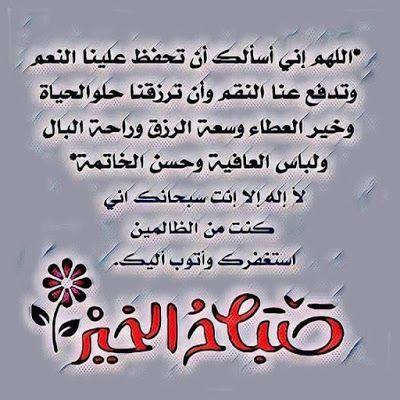 صور منوعة صباحية اجمل واكبر تشكيلة صور الصباح الجديدة Good Morning صباح الخير Islamic Caligraphy Cute Love Gif Love Gif