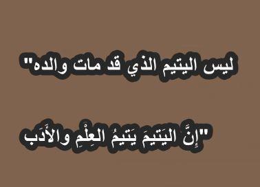 حكم عن اليتيم اقوال وعبارات عن يوم اليتيم Arabic Words Words Arabic