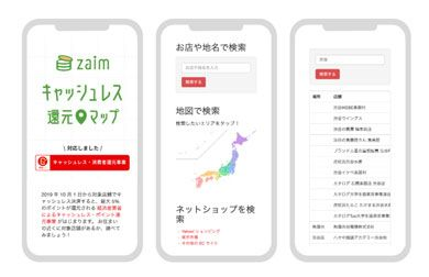 Zaim 実店舗やec店舗18万件を網羅した キャッシュレス還元マップ