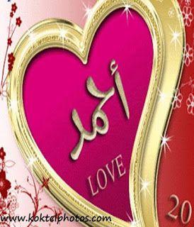 أسم احمد علي صورة جميلة