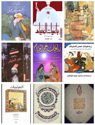 تحميل مجموع تراجم رباعيات عمر الخيام Pdf Arabic Books Pdf Books Books