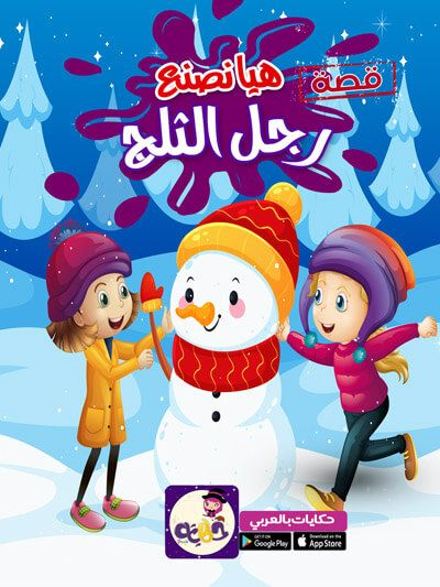 أجمل 7 قصص عن الشتاء للاطفال قصص اطفال 2021 بالعربي نتعلم In 2021 Mario Characters Character Fictional Characters