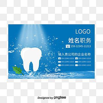 طبيب الأسنان بطاقة بطاقة طبيب أسنان تجويف الفم بطاقة عمل بسيطة Png وملف Psd للتحميل مجانا Cards Design Dentist