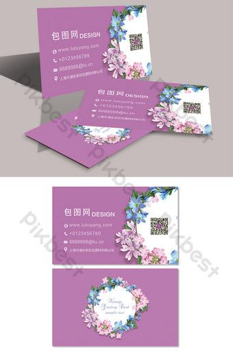 Purple Beautiful Simple Hand Painted Flowers Flower Shop Business Card Pikbest Templates In 2020 Flower Shop Names Flower Business Flower Painting