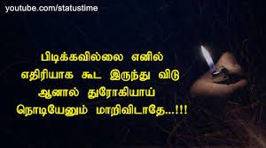 Karma Tamil Images Google Search Karma Image Quotes
