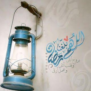 صور اللهم بلغنا رمضان 2021 بطاقات دعاء اللهم بلغنا شهر رمضان Ramadan Decorations Mason Jar Lamp Happy Ramadan Mubarak