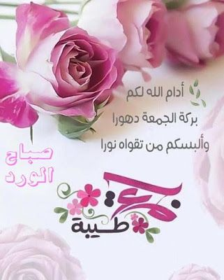 صور جمعة مباركة 2021 بوستات جمعه مباركه Floral Wallpaper Phone Beautiful Morning Messages Rose Flower Wallpaper