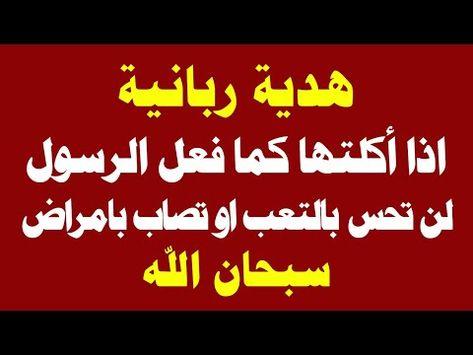 تناولوا هذه المادة على الريق كما فعل الرسول ﷺ ولن تحسوا بالتعب او تصابوا بامراض ومذكورة في القرآن Youtube In 2020