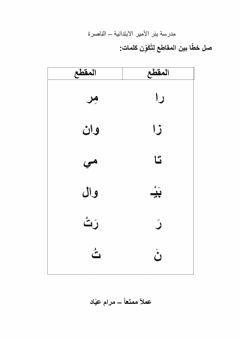 المقاطع الس اكنة مرام عي اد Language Arabic Grade Level 2 School Subject اللغة العربية Main Content المقاطع الساكنة Other Teach Arabic Worksheets Teaching