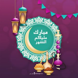 رمزيات رمضان 2021 احلى رمزيات عن شهر رمضان In 2021 Christmas Ornaments Islam For Kids Novelty Christmas