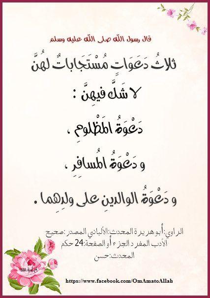 ثلاث دعوات مستجابات Amal