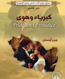 رواية كبرياء وتحامل Arabic Books Books Pdf Books