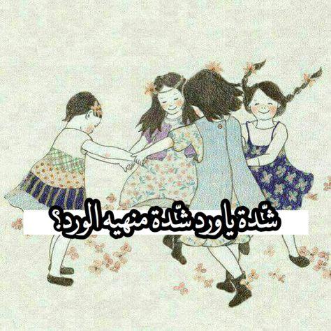ايام زمان احلى ما يكون ليتها تعود Funny Quotes Words Arabic Words