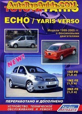 Download Free Toyota Yaris Echo Yaris Verso 1999 2005 Repair Manual Image By Autorepguide Com Yaris Toyota Repair Manuals
