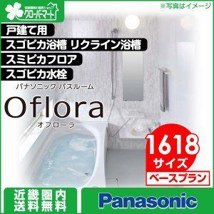 Panasonic 戸建て用システムバスルーム オフローラ Oflora ベース