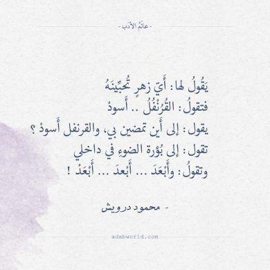 شعر محمود درويش يقول لها أي زهر تحبينه Math Arabic Calligraphy Math Equations