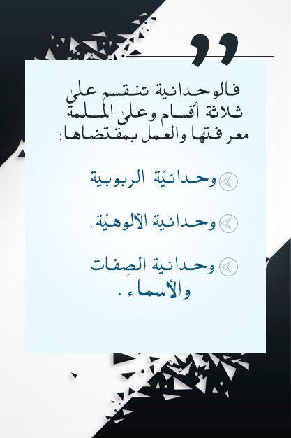 أنواع التوحيد Arabic Calligraphy Calligraphy