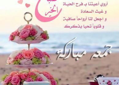 صور صباح الخير جمعة مباركة جميلة جديدة عالم الصور Good Morning Arabic Islamic Images Image