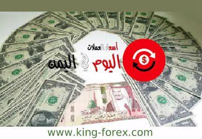 سعر صرف الدولار يرتفع اليوم في صنعاء بصحبة الريال السعودي والدرهم الاماراتي وباقي العملات Outdoor Blanket Beach Mat Blanket