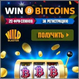 Казино с выводом денег без депозита самое первое онлайн казино