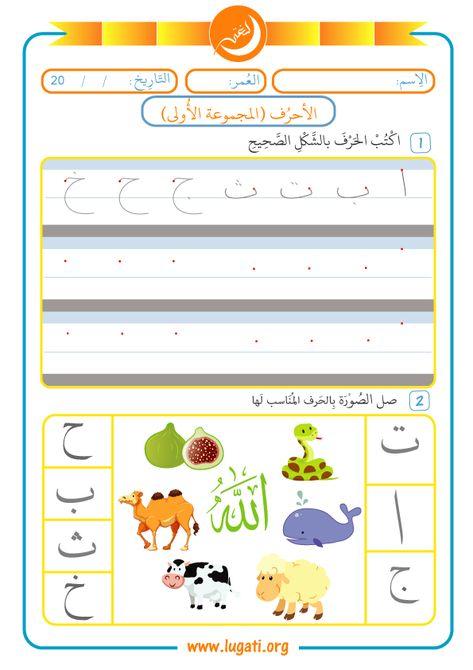 Exercises That Help Kids To Master The First Set Of Arabic Alphabet أ ب ت ث ج ح خ They Assist T Arabic Alphabet For Kids Islamic Kids Activities Arabic Kids