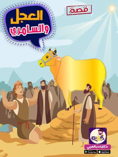 قصص الأنبياء مبسطة للاطفال قصص الانبياء مصورة بتطبيق حكايات بالعربي Islamic Kids Activities Muslim Kids Islam For Kids