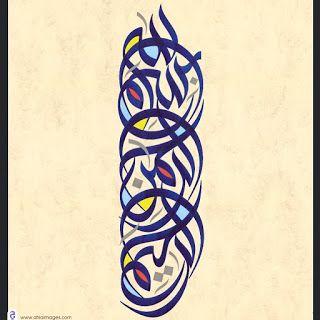 صور لوحات خط الوسام وامشاق خط عربي وسام شوكت Calligraphy Lessons Basmala Artwork