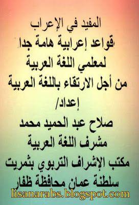 المفيد في الإعراب قواعد إعرابية لمعلمى اللغة العربية تحميل وقراءة أونلاين Pdf Pdf Arabic Calligraphy Calligraphy